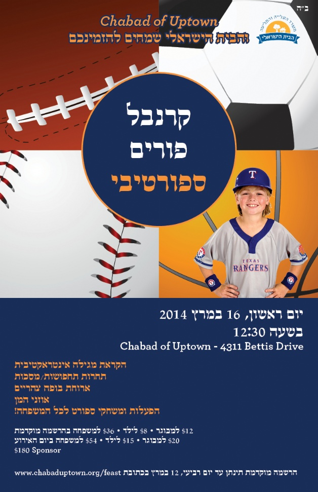 Purim Sports web.jpg